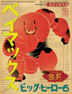 Style-Poster---Baymax